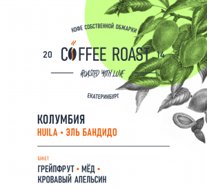"Колумбия Эль Бандидо - Интернет магазин свежеобжаренного кофе ""Coffee-roast"""